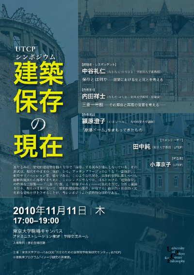 2010-11-10-architecture-conservation-symposium-flyer-w%3At.jpg