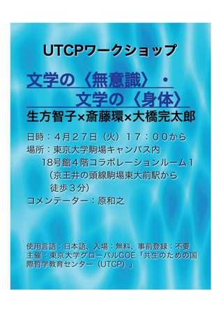 2010_Bodyofliterature_poster.jpg