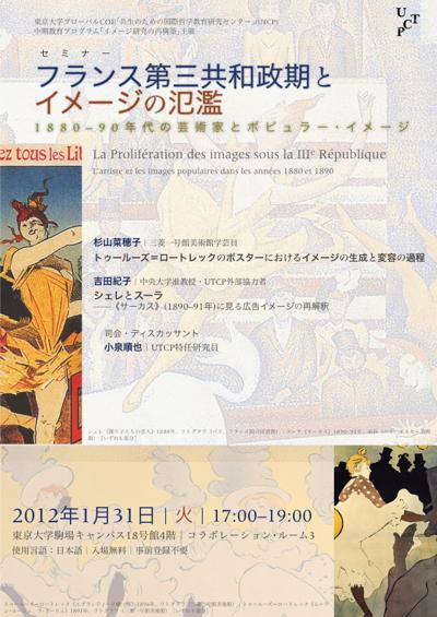 2011-01-31-utcp-image.studies-seminar.jpg