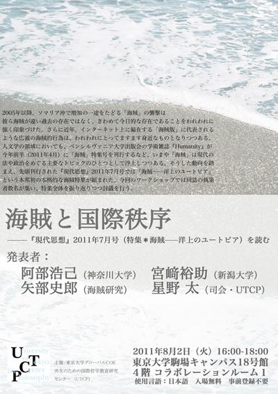 20110802_flyer_400.jpg