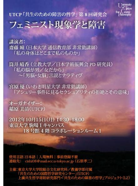 20121015_L2_8.jpg