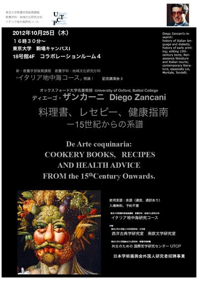 poster_20121025.jpg