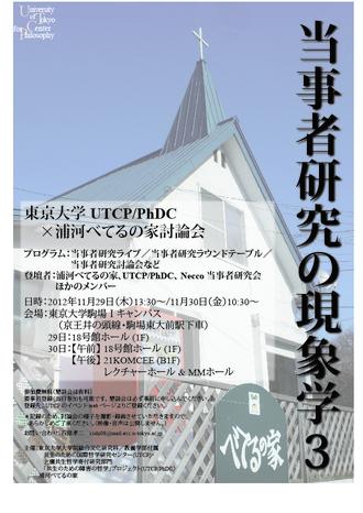 20121129_Poster_r.jpg