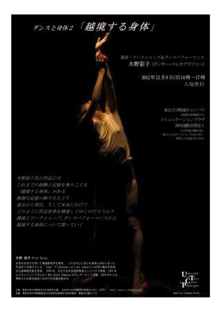 20121209_poster.jpg