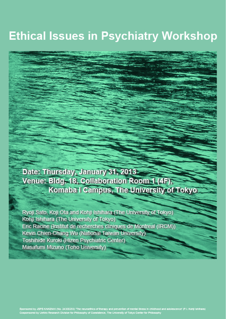 20130131_Ethics_Psychiatry_Poster_ver2.jpg