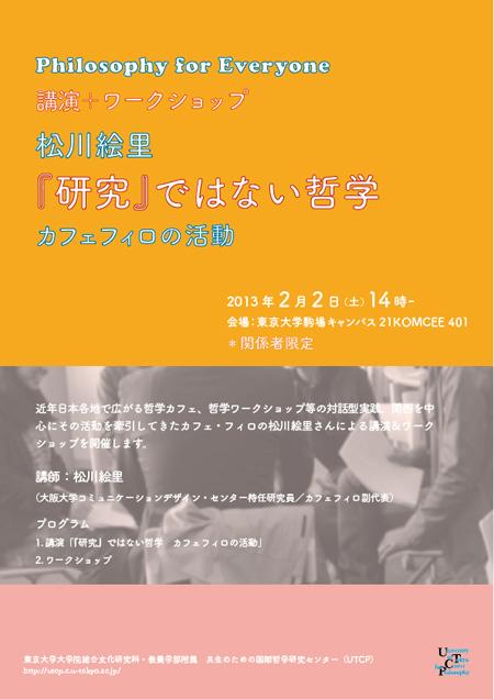 20130202_matsukawa.jpg