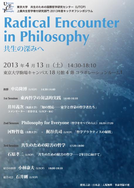 20130413_poster.jpg