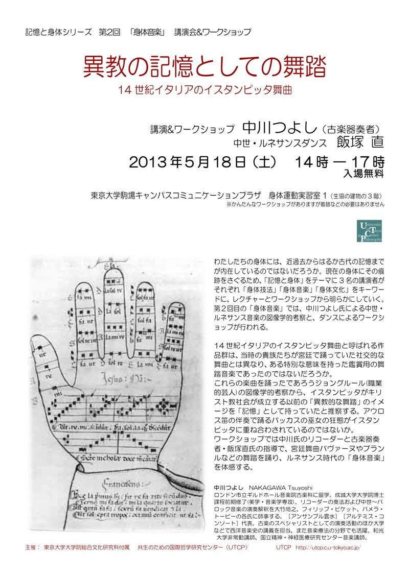 20130518_poster.jpg