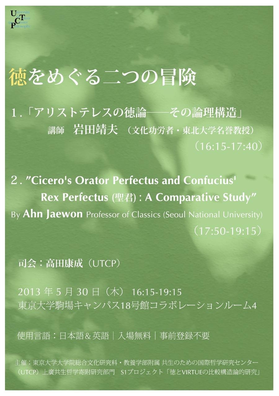 20130530_poster.jpg