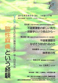 2013_0605_poster1.jpg