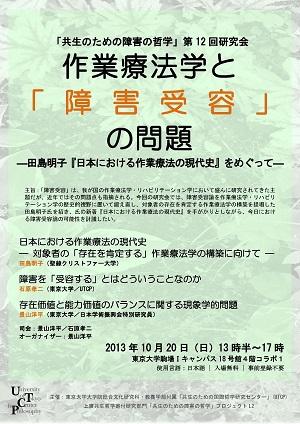 2013_1020_poster.jpg