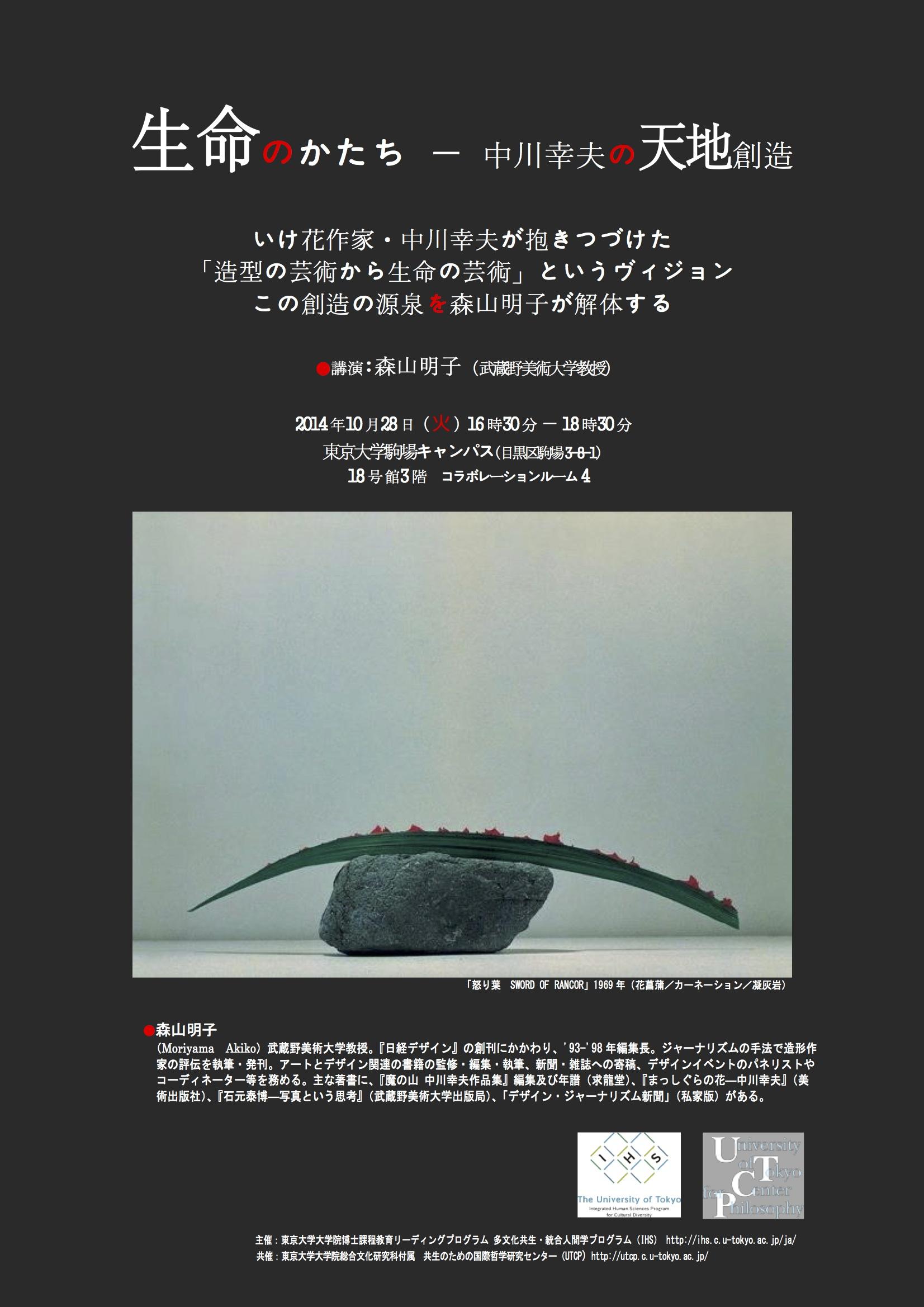 20141028_Poster.jpg