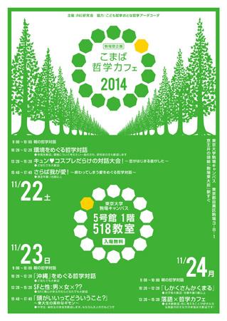 2014_poster_komaba_1.jpg