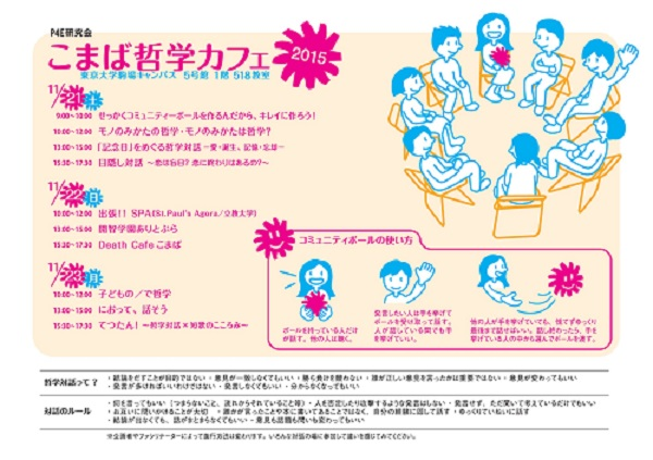 2015_komabasai_B_2.jpg