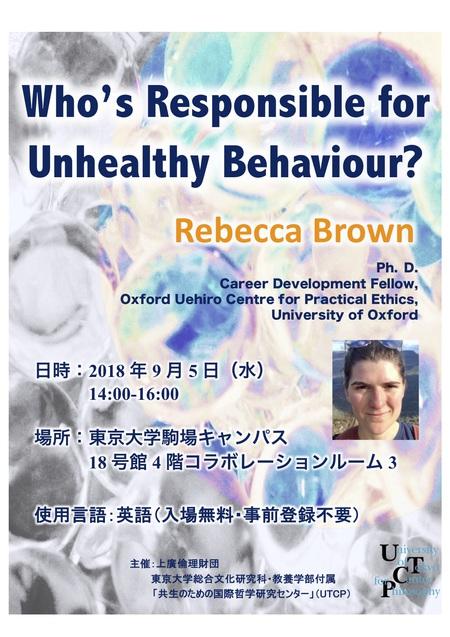 20180905_event_Uehiro_poster.jpg