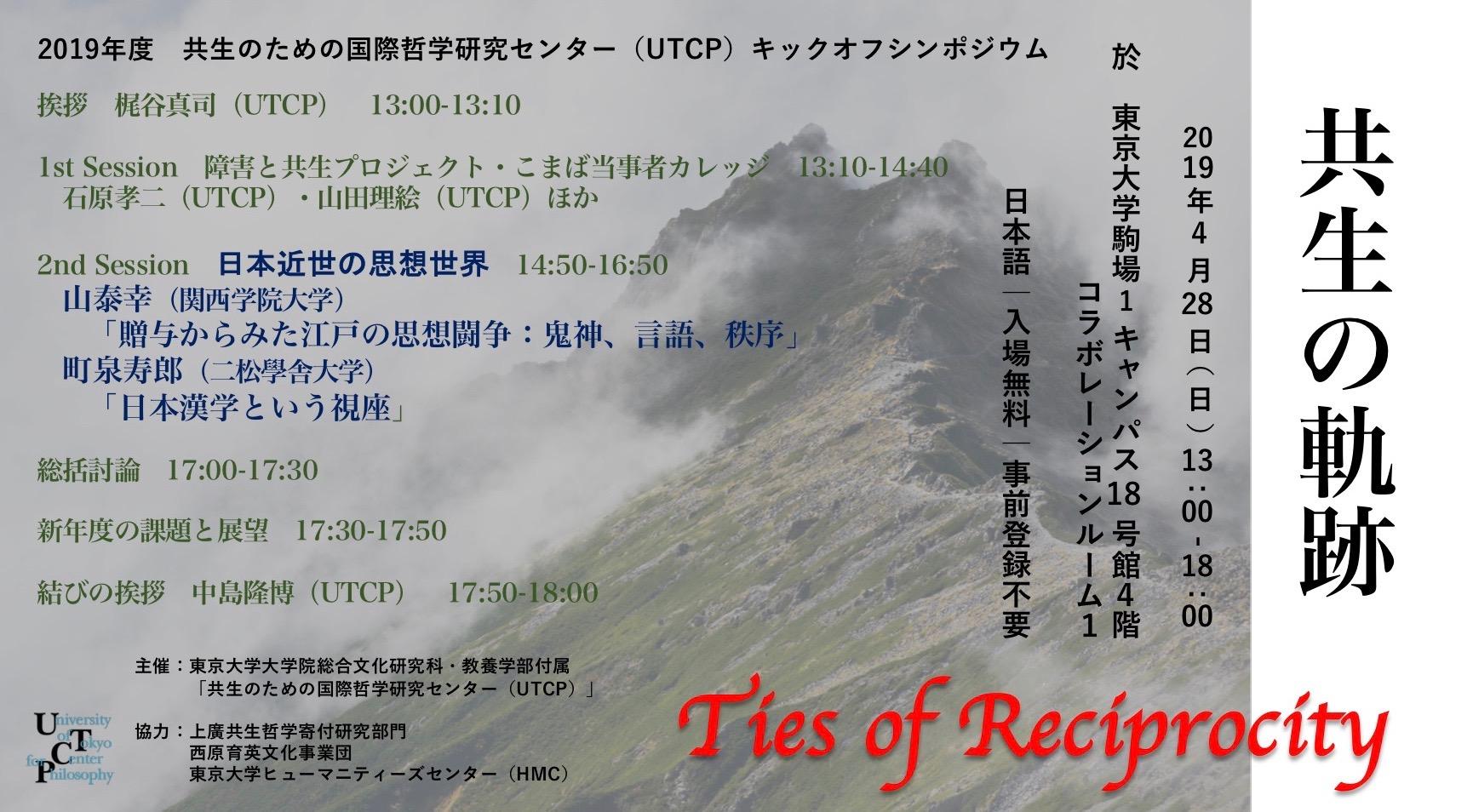 20190428_UTCP_kickoff_poster.jpg
