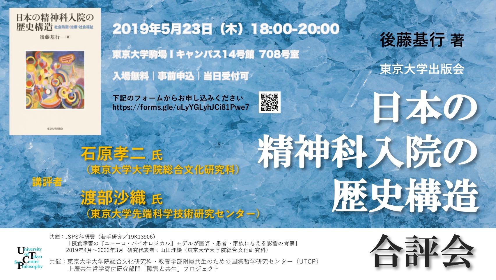 20190523_gotoh_poster.jpg