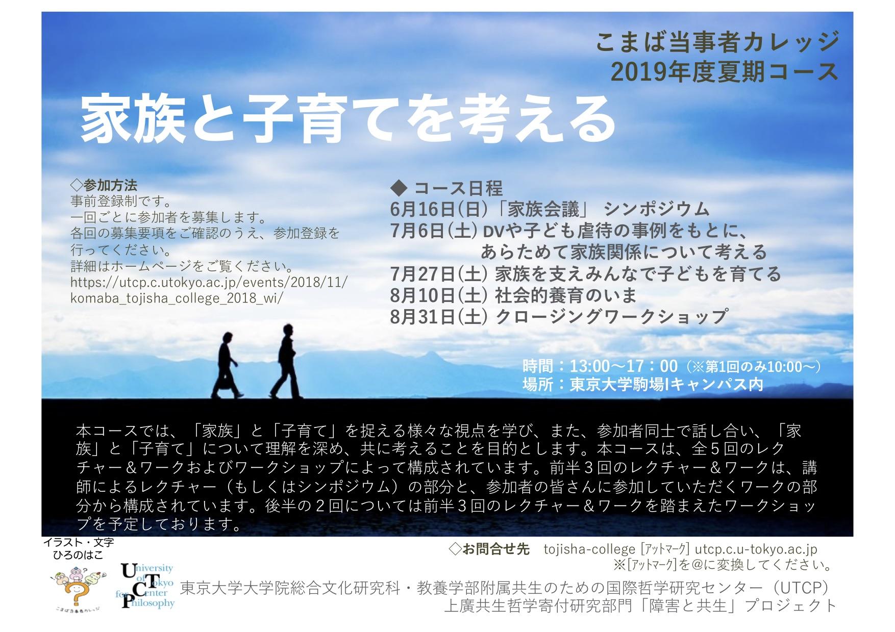 2019_summer_poster_ver2.jpg