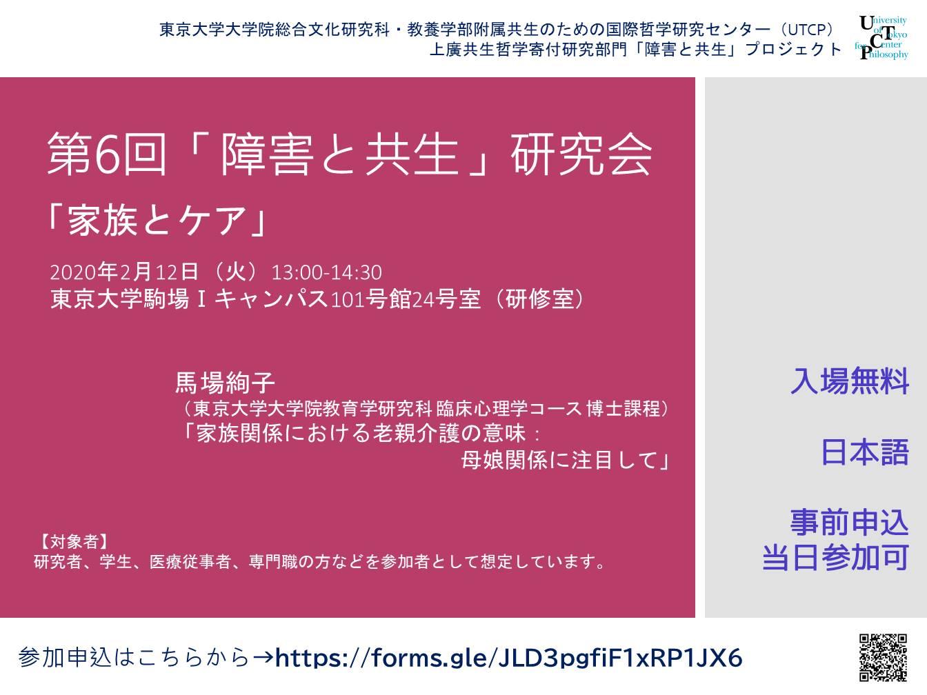 20200213_disabilityandcoexistence_poster.jpg%EF%BC%882%EF%BC%89.jpg