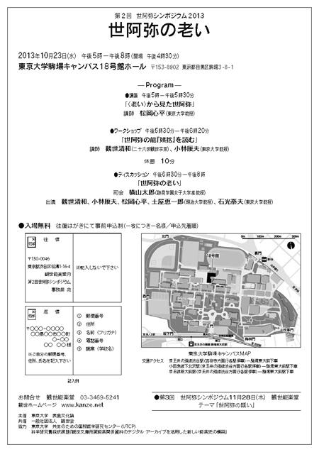 25JPG20131023_zeami_poster.jpg