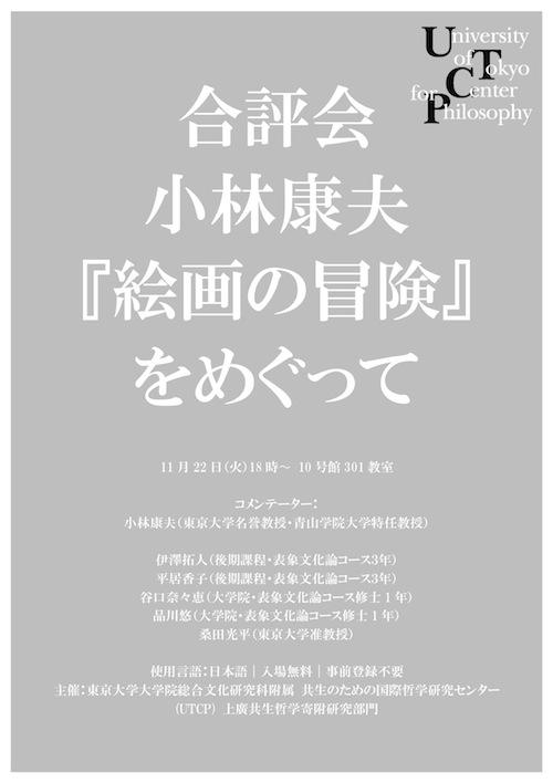 Adventure_kobayashi_2016.jpg