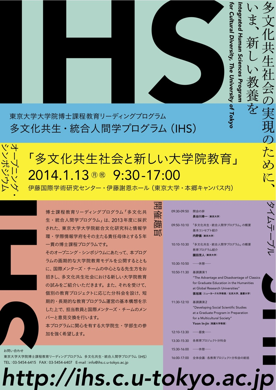 IHS_posterA3_web.jpg
