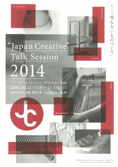 JCTS2014.jpg