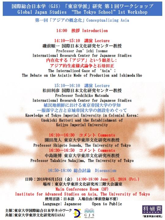 Poster_180604_GJS.jpg