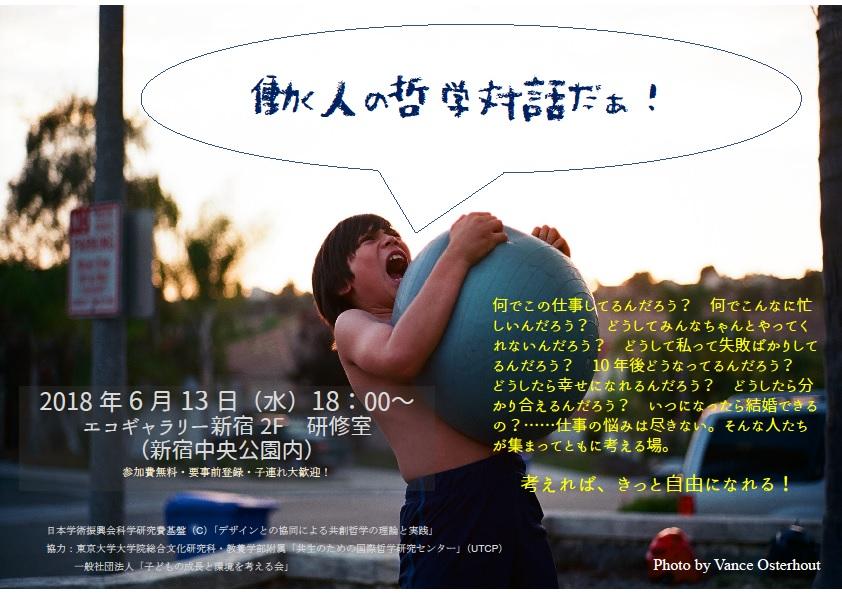 Poster_180613.jpg