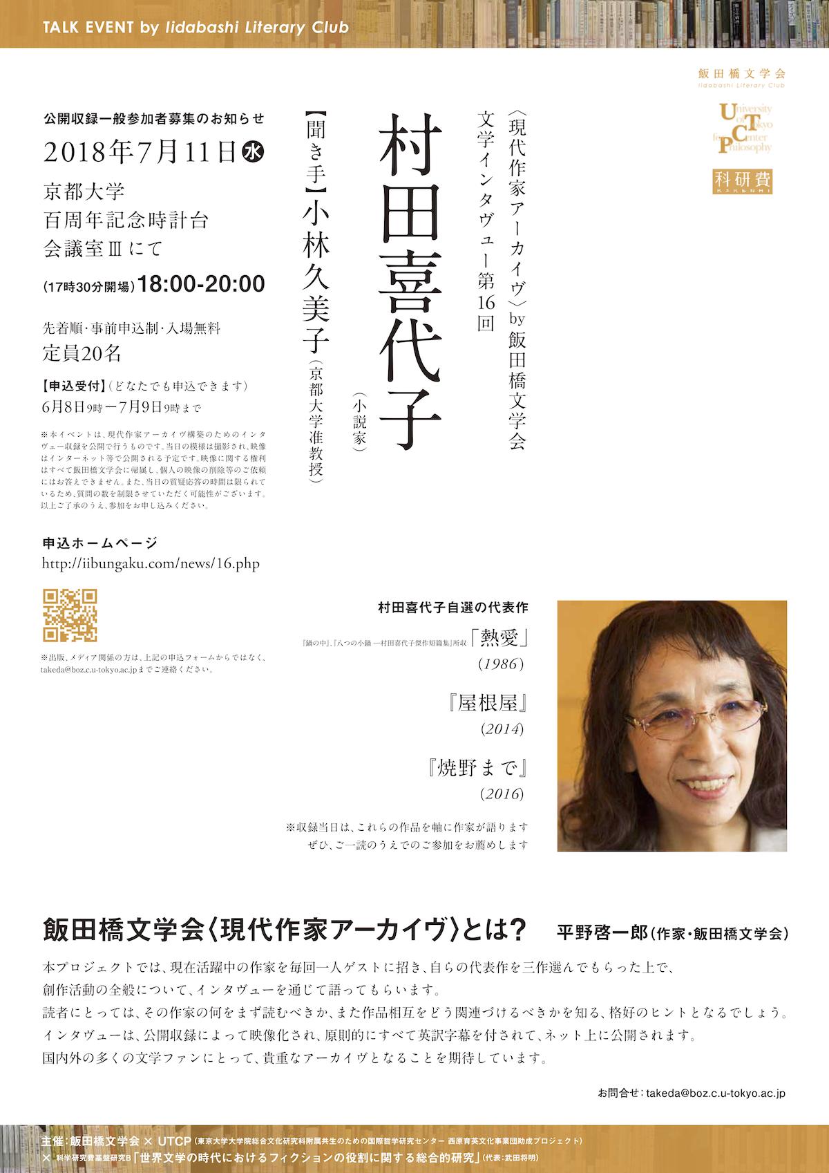 Poster_180711.jpg