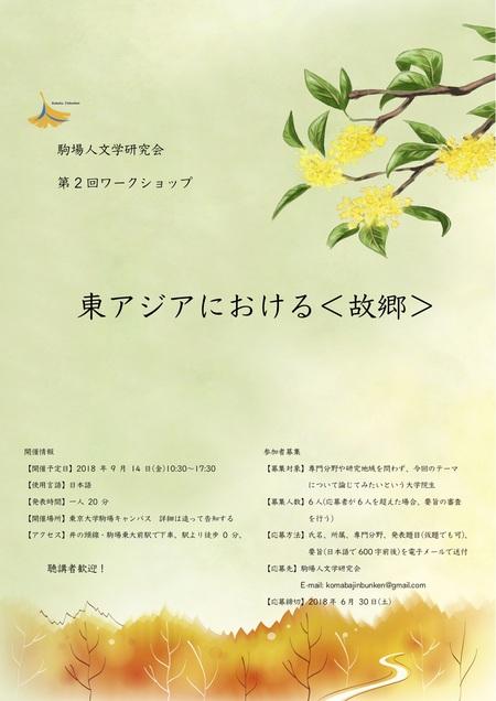 Poster_180914.jpg