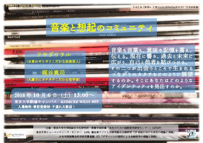 Poster_181006.jpg