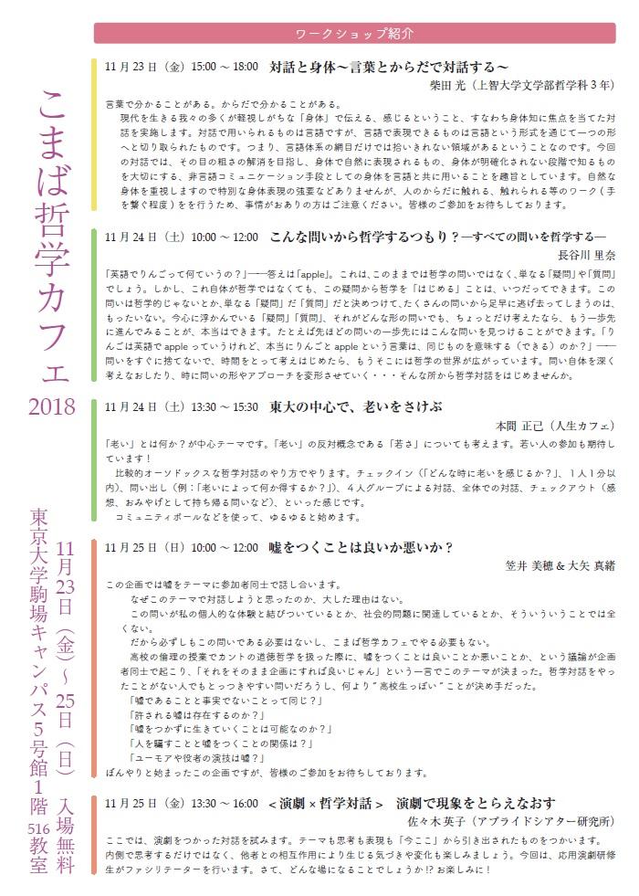 Poster_181123_2.jpg