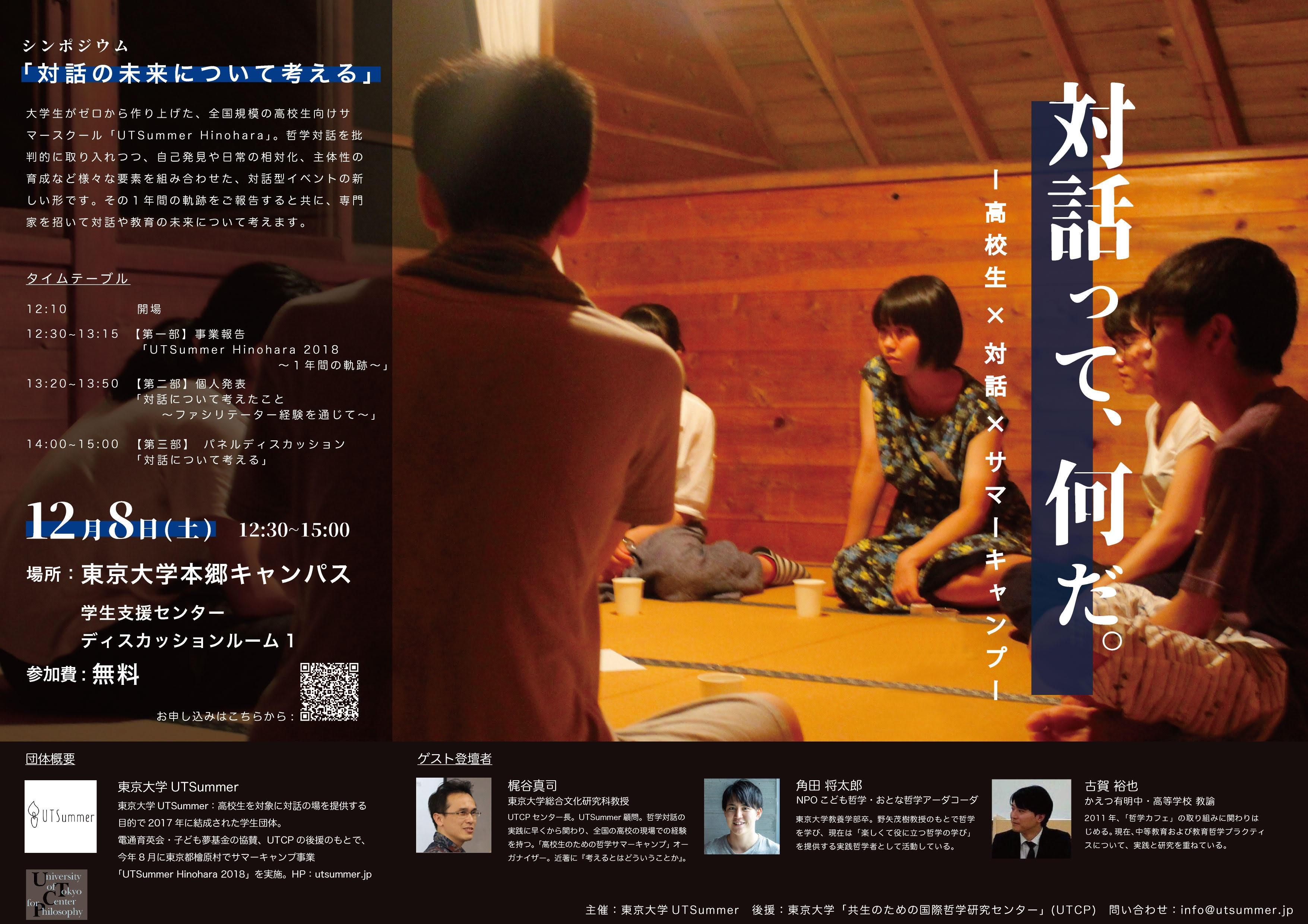 Poster_181208.jpg