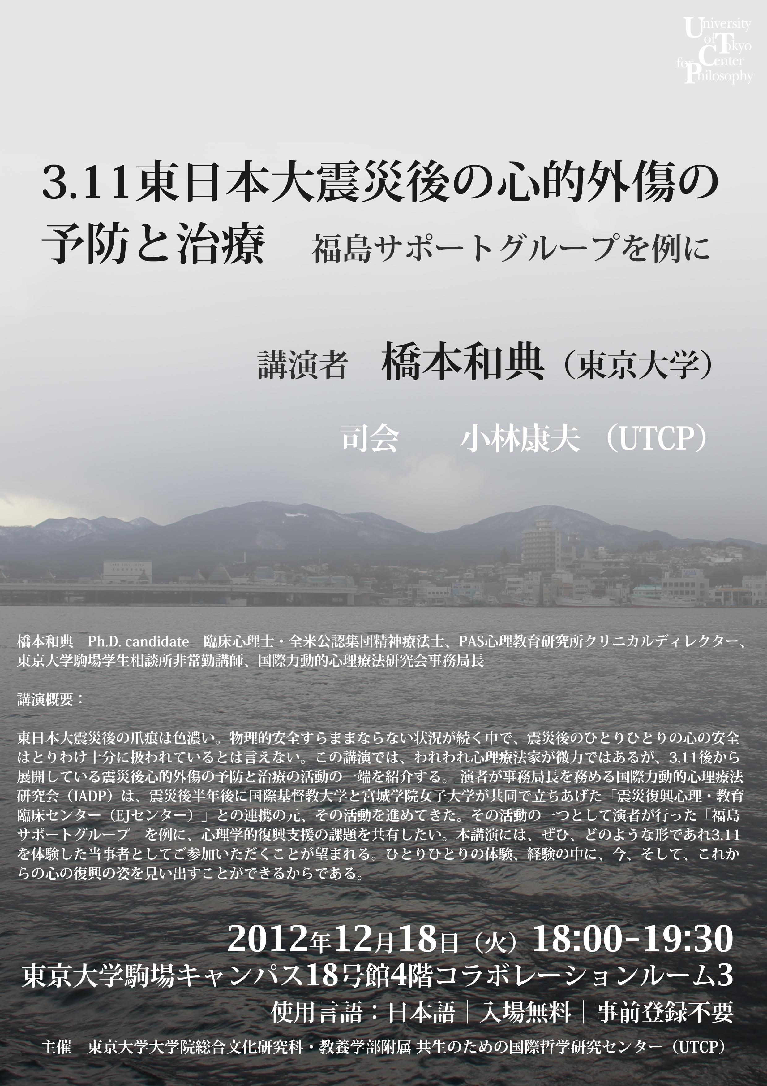 Poster_20121218_ver2.jpg