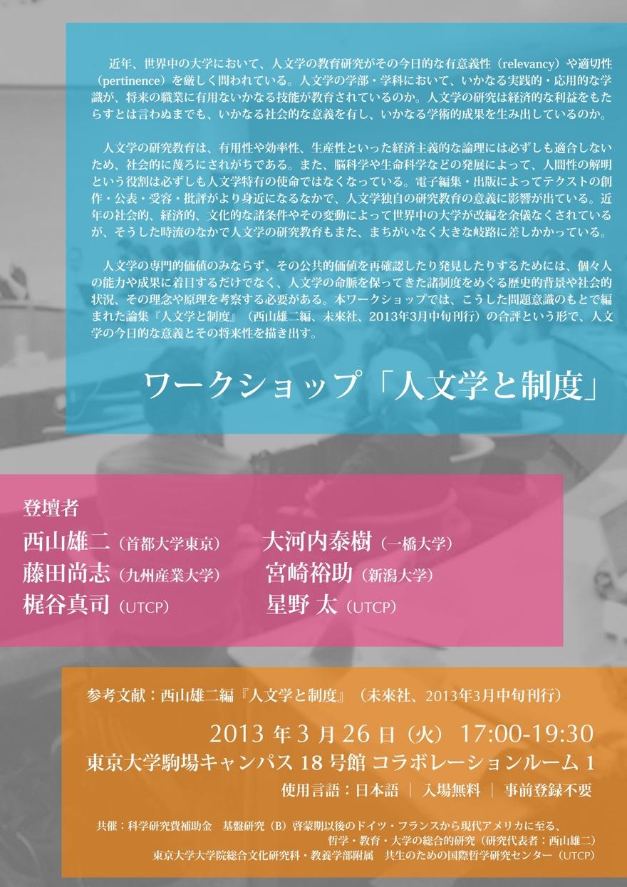Poster_20130326.jpg