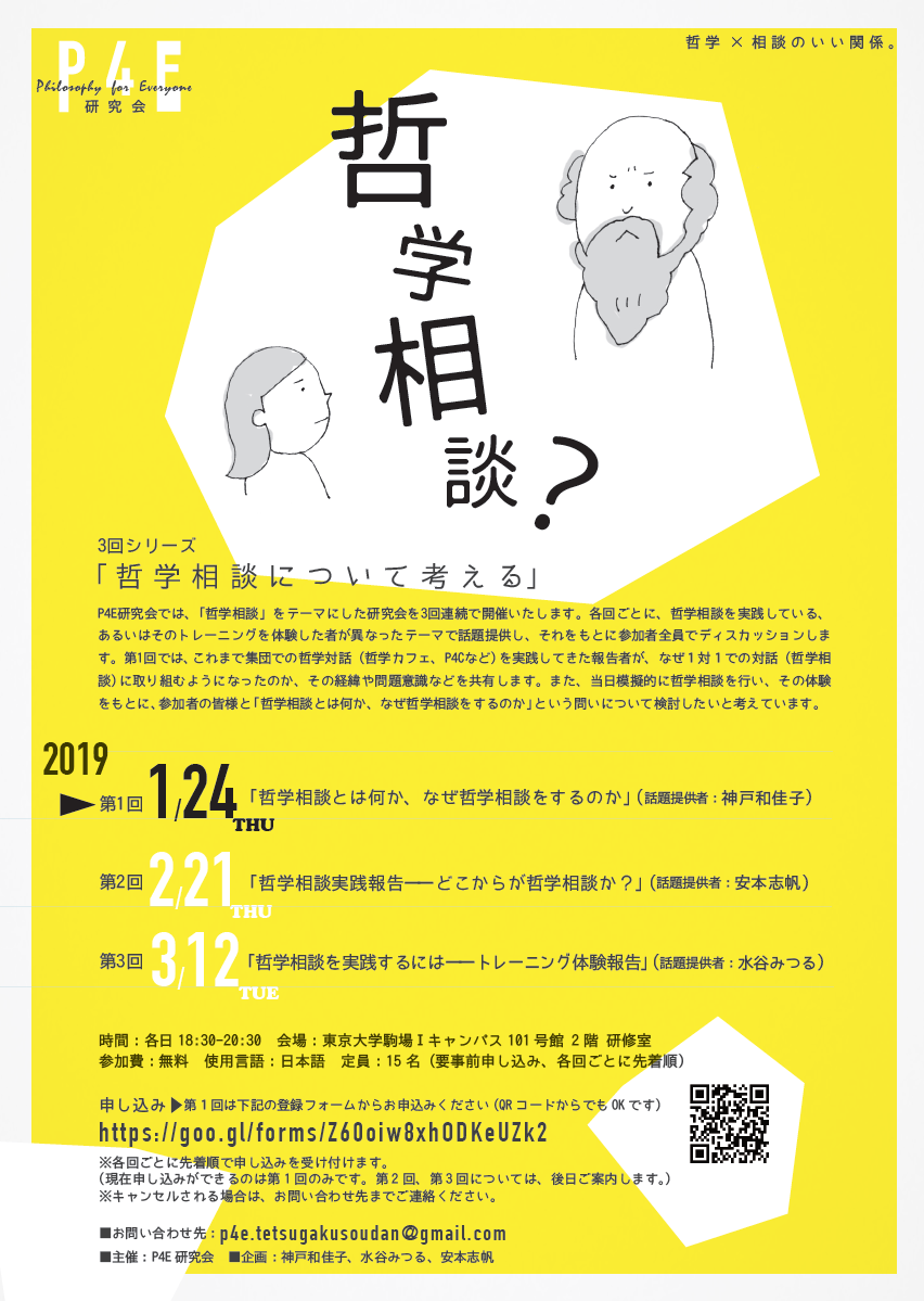 Poster_20190124.png