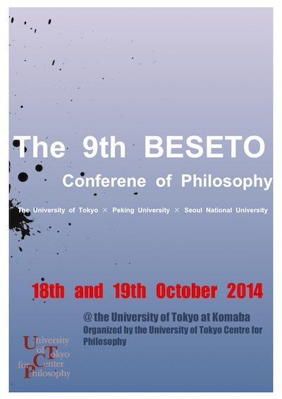 Poster_The%209th%20BESETO.jpg