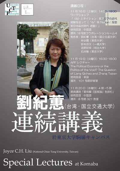 Prof_Liu_poster.jpg