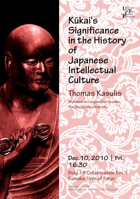 Revised20101210_Kasulis_Poster.jpg