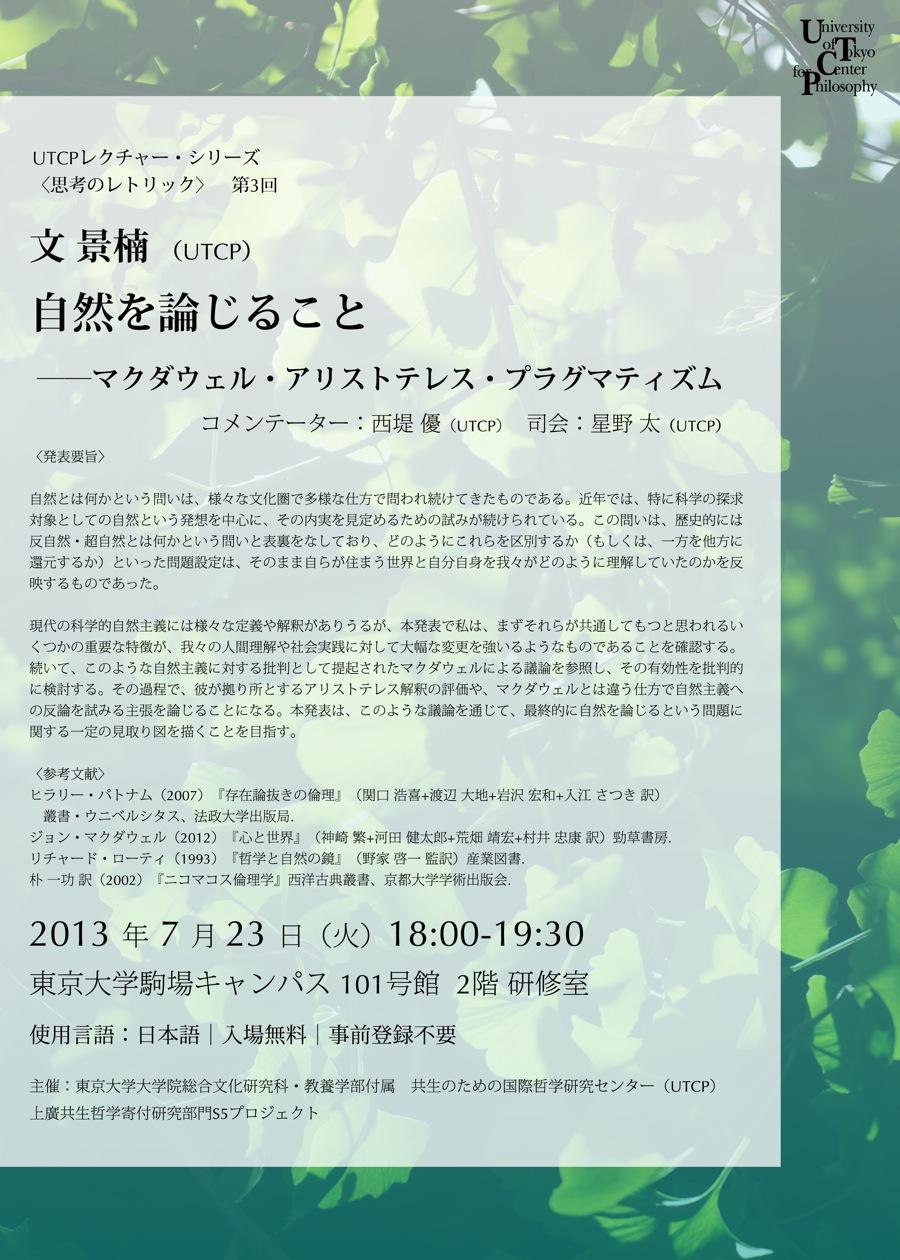 SERIES_3_MOON_poster.jpg