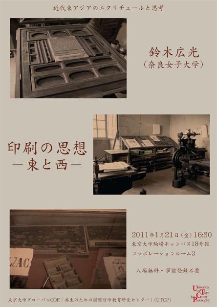 Suzuki_Poster.jpg