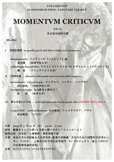 Takada_20150321event_poster.jpg