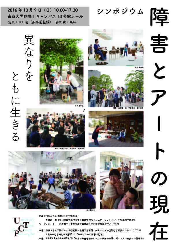 UTCP161009_poster_a.jpg