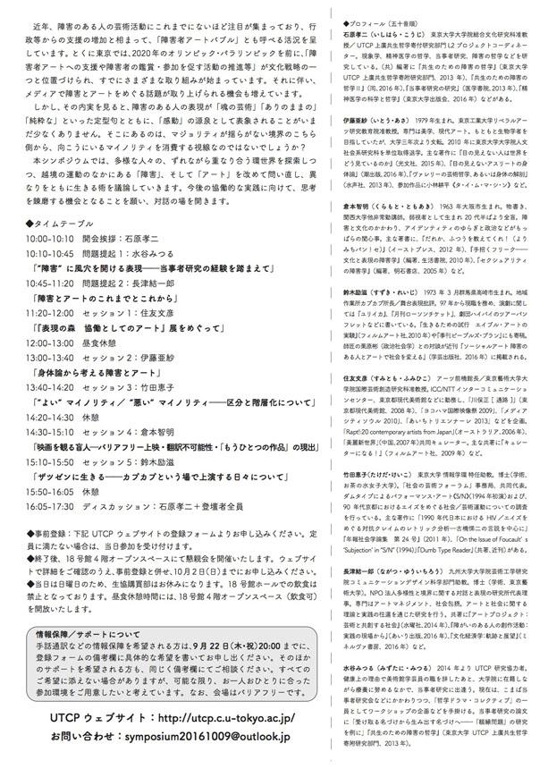 UTCP161009_poster_b_s.jpg