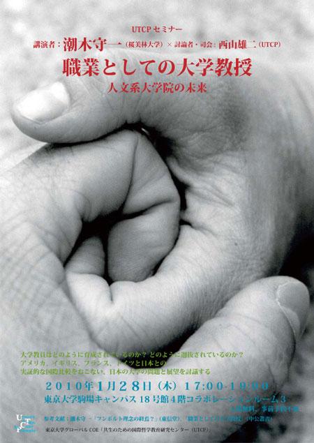 Ushiogi-Poster.jpg
