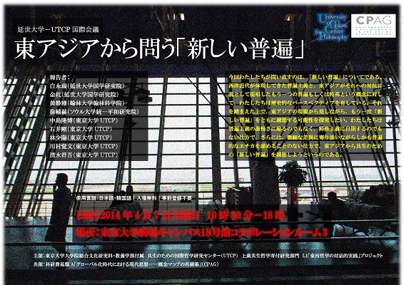 Yonsei_UTCP_Con_Poster.jpg