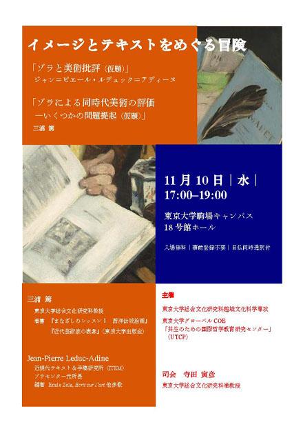 Zola_Poster.jpg