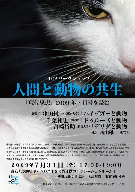 animal-Poster.jpg