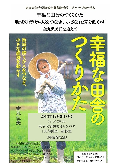 hiromi_kanamaru_poster.jpg